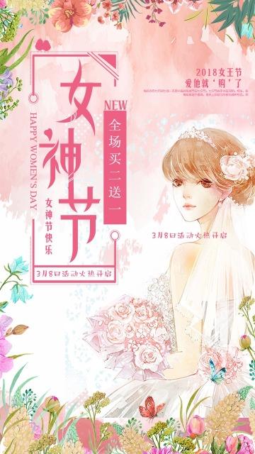 粉色手绘插画唯美浪漫大气女王节女神节节日促销宣传海报
