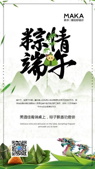 白色简约中国风端午节贺卡海报
