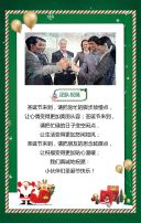 卡通手绘圣诞节祝福贺卡圣诞企业推广H5