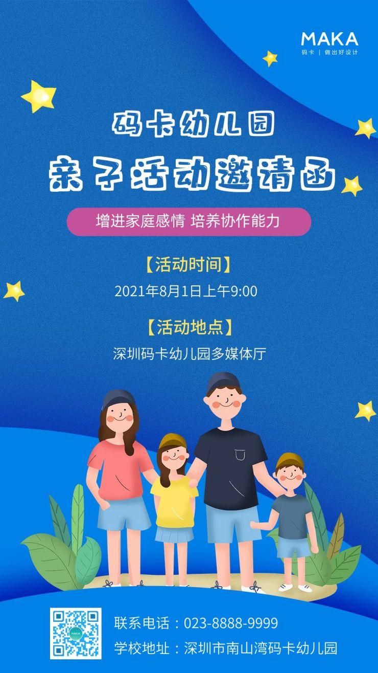 蓝色扁平简约风格幼儿园亲子活动邀请函海报