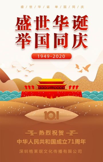 中国风简约庆祝华诞71周年国庆节祝福H5