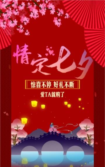 古典中国风唯美浪漫红色七夕情人节产品促销宣传H5
