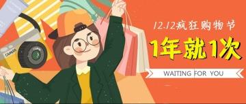 天猫淘宝购物狂欢节公众号封面头图