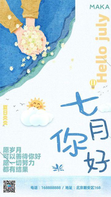 文艺插画风七月你好日签宣传海报