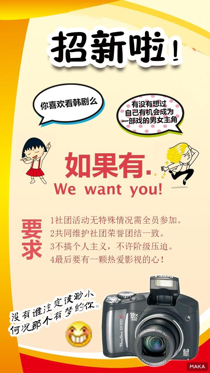扁平化卡通校园影设摄影社团协会录制拍摄招新宣传海报