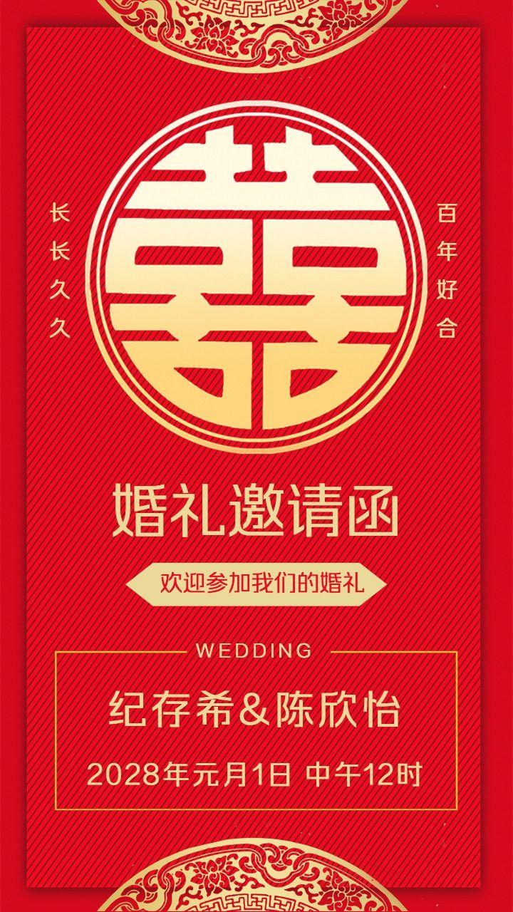 中国风喜帖/结婚邀请函/婚礼邀请