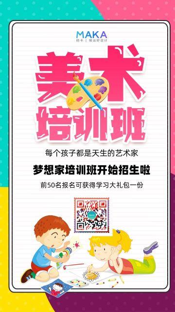 粉色卡通美术教育美术培训画室招生宣传海报