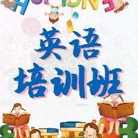 卡通手绘英语培训班招生幼儿园招生微信公众号封面小图