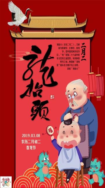 中国风卡通手绘唯美清新蓝色白色二月二龙抬头宣传海报