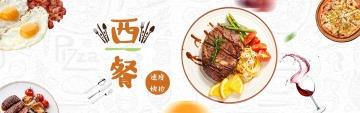 清新文艺餐饮美食西餐促销电商banner