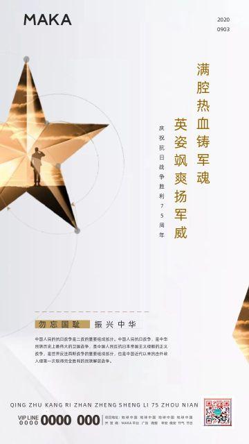 白色大气抗日战争胜利75周年节日宣传手机海报
