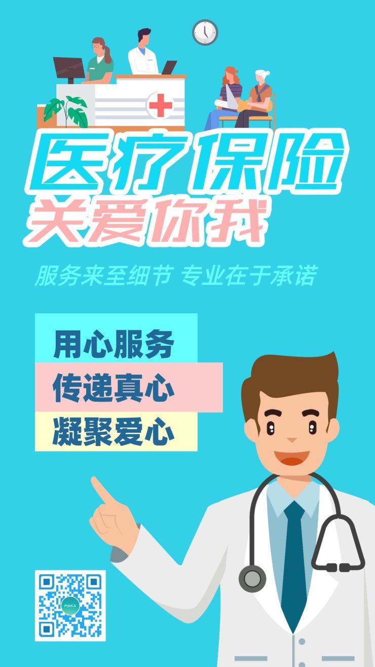 蓝色扁平医疗保险行业宣传海报