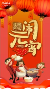 2018闹元宵元宵节快乐祝福贺卡企业个人通用中国风喜庆