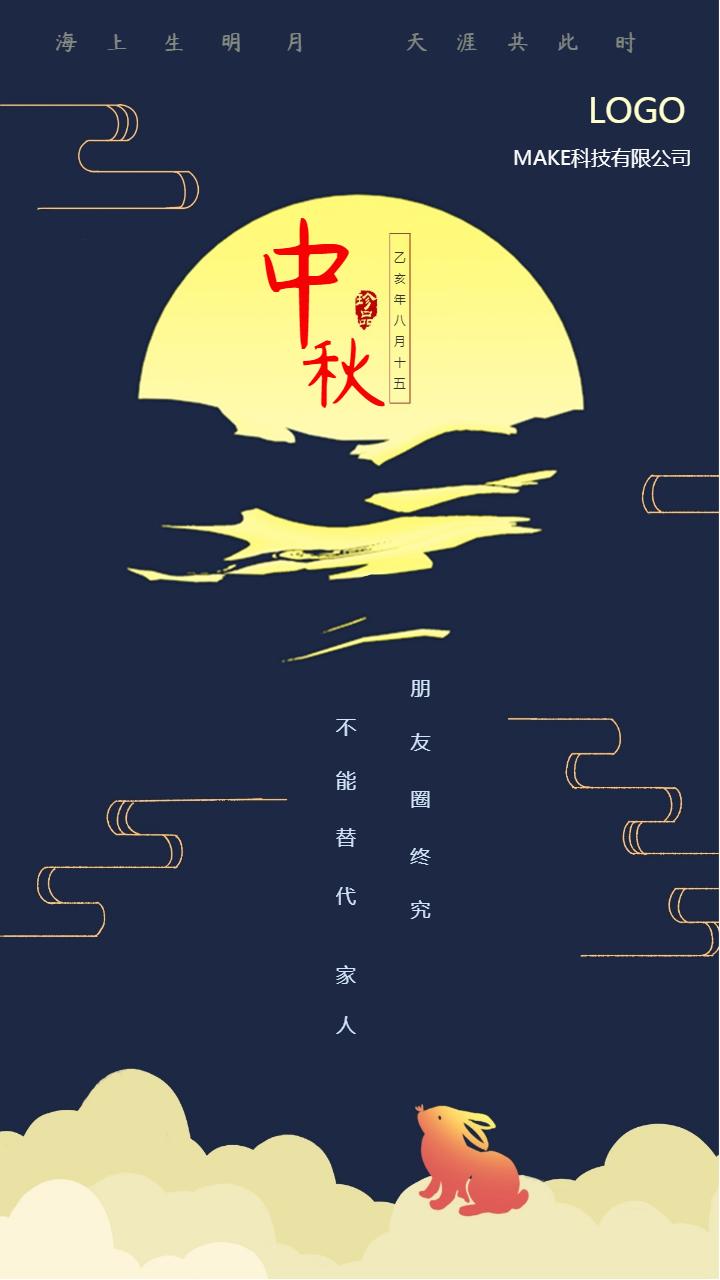 蓝色怀旧中国风公司中秋节祝福贺卡宣传海报