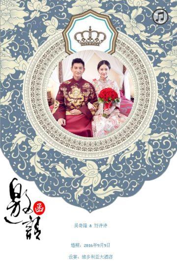 中式青花瓷婚礼请柬