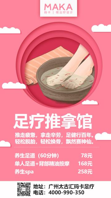 文化娱乐行业卡通风格足疗店促销优惠宣传海报