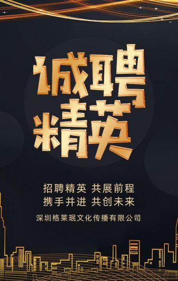 炫酷黑金高端大气企业公司校园招聘招募H5模板