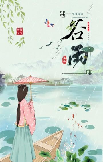 谷雨二十四节气宣传祝福唯美清新绿色