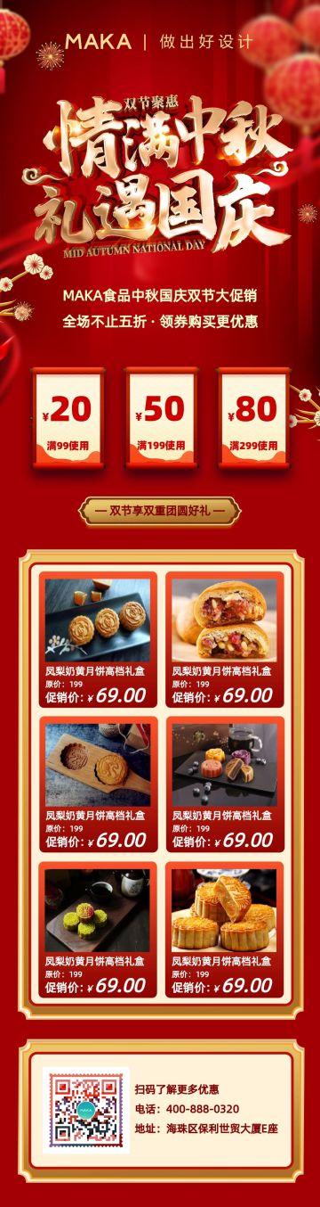 红色情满中秋礼遇国庆月饼促销宣传文章长图