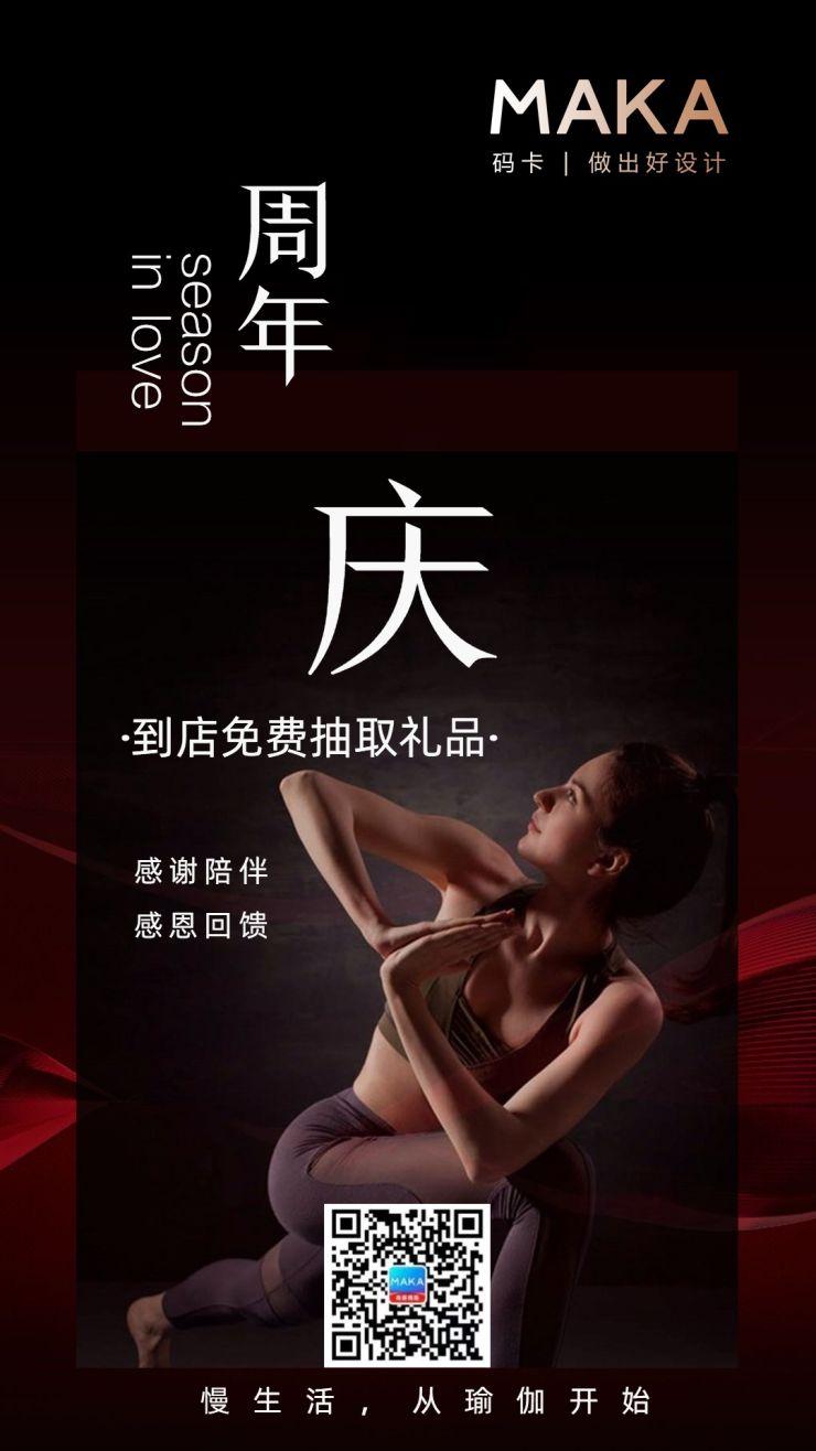周年庆瑜伽活动宣传海报