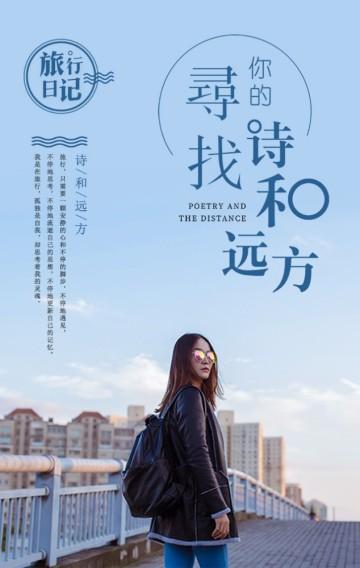 蓝色文艺小清新旅行旅游纪念相册H5