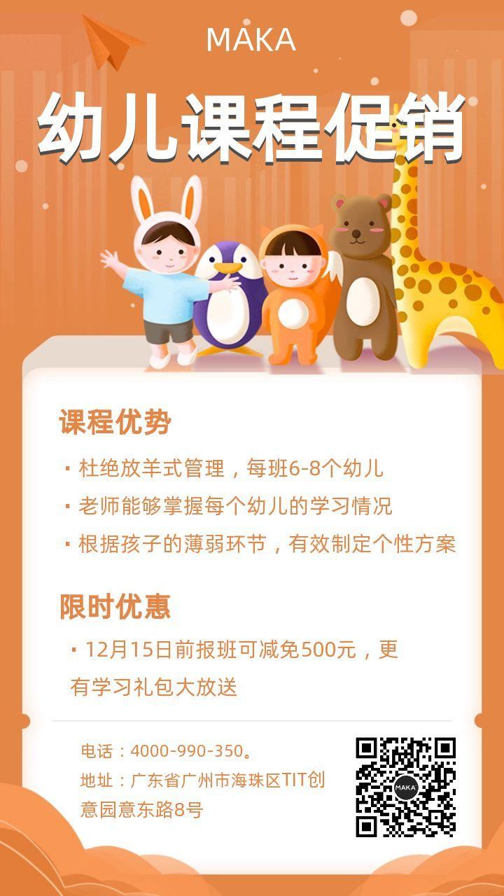 幼儿课程促销优惠活动宣传手机海报模版