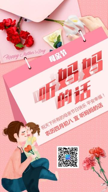 文艺清新母亲节节日通用祝福日签手机版贺卡海报