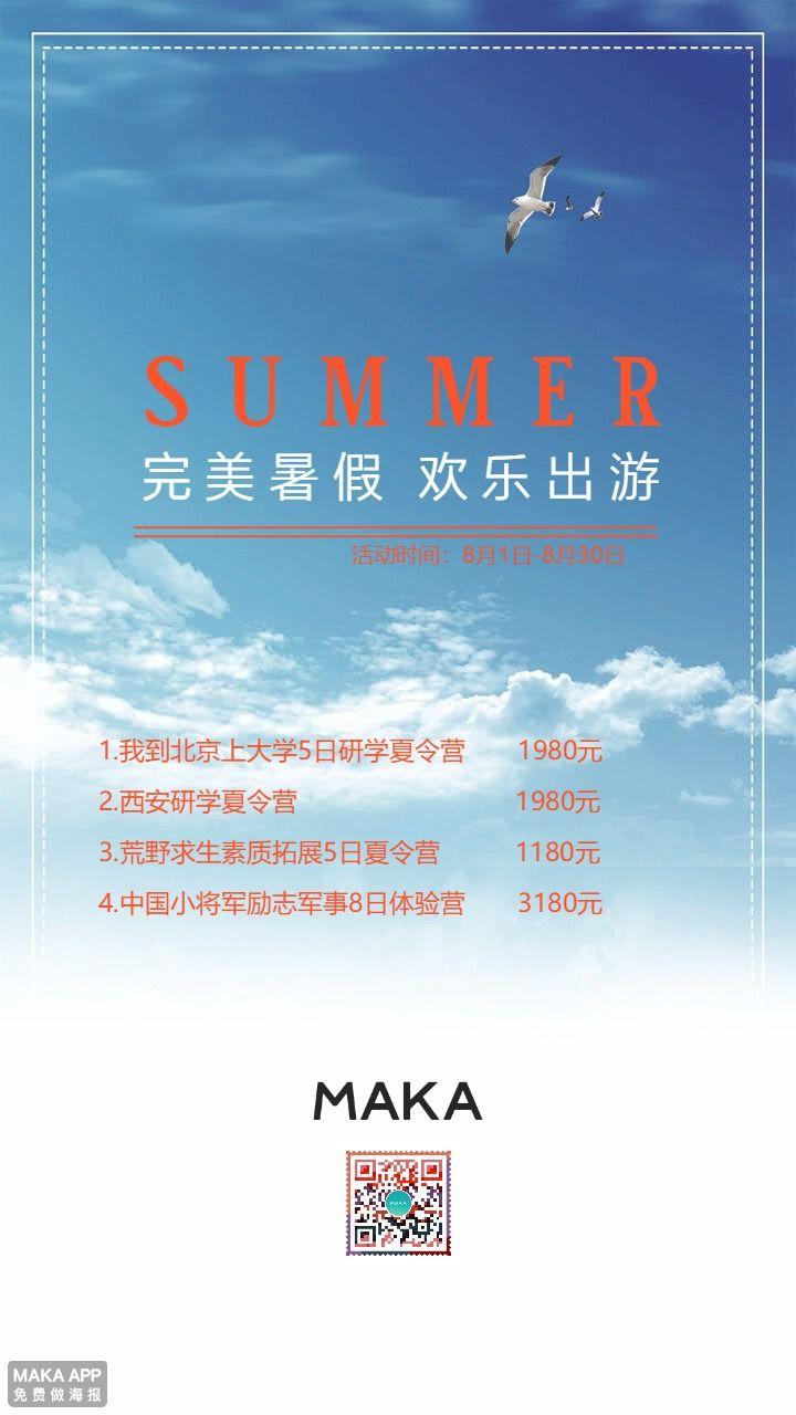 0706推荐 夏令营,暑假出游,旅游海报