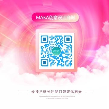 时尚粉红引导关注通用型微信二维码
