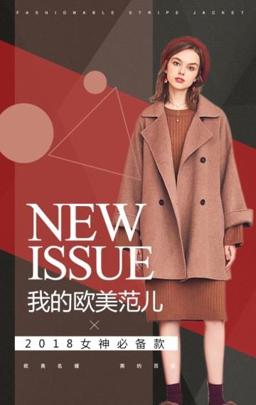 时尚复古欧美范女装秋季新品促销宣传模板/秋季新品上市