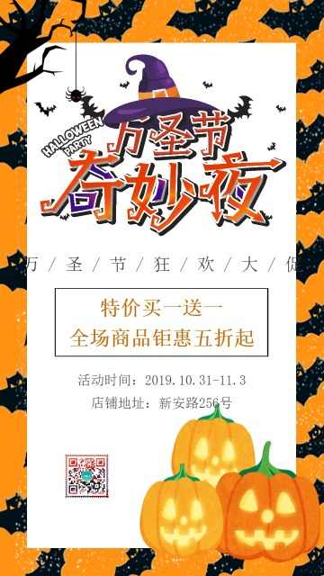 黄色简约大气店铺万圣节节日促销活动宣传海报