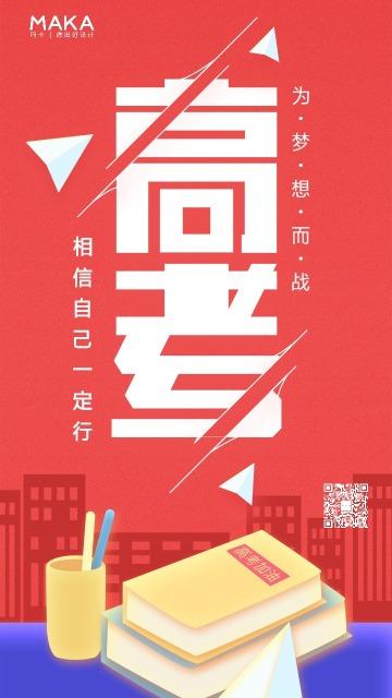 红色简约扁平决胜高考为梦想而战备战高考高考倒计时宣传手机海报