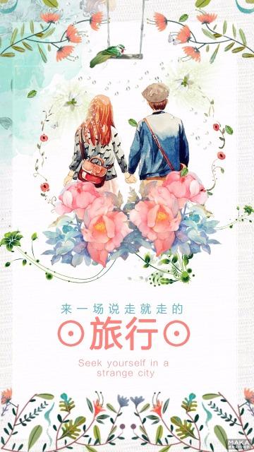 清新粉色浪漫卡通手绘植物情侣旅游恋爱日记个人心情海报