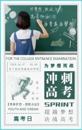 冲刺高考倒计时,适用于学校,班级,辅导机构或者同学之间在高考前进行加油