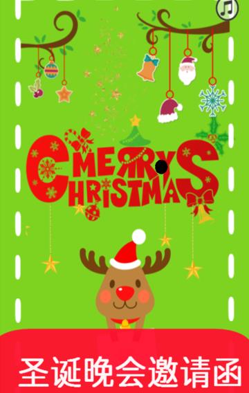 圣诞贺卡圣诞邀请函