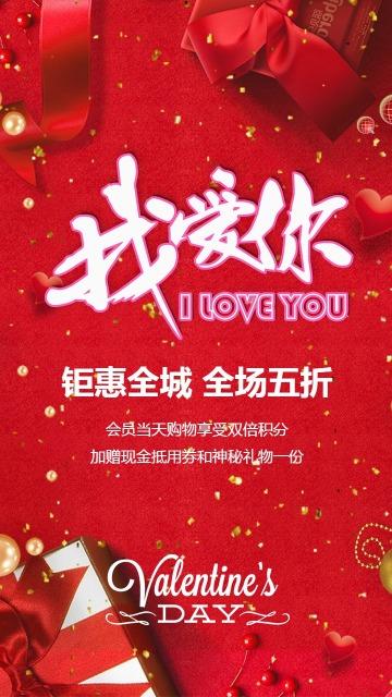 红色唯美情人节商家优惠促销宣传推广