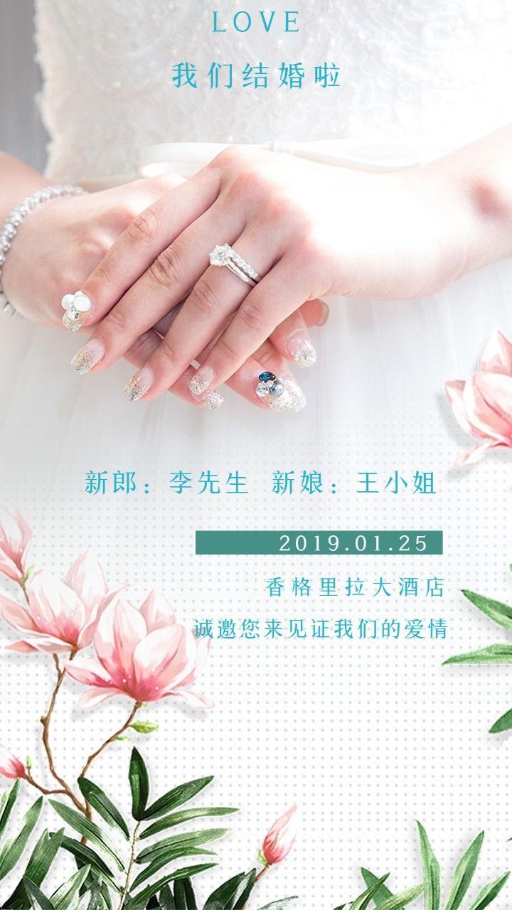 文艺清新婚礼邀请函 婚礼请柬 我们结婚了