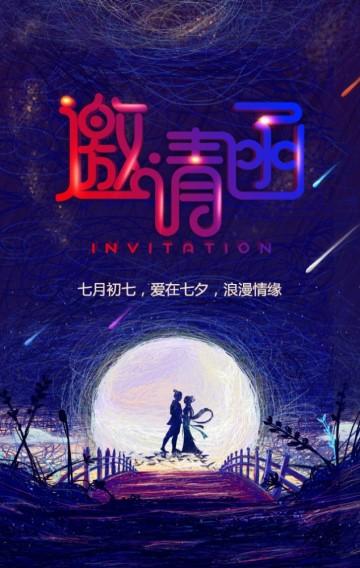 七夕情人节线圈卡通相亲婚庆活动邀请函