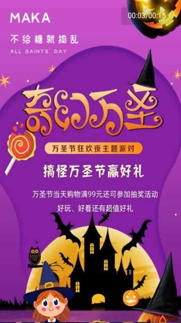 紫色卡通万圣节狂欢派对节日促销宣传视频