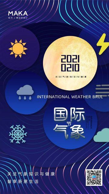 蓝色简约大气国际气象节节日宣传手机海报