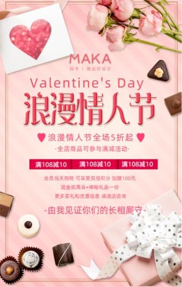 简约大粉色气浪漫情人节促销宣传H5模版
