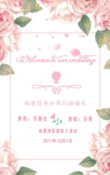 浪漫甜蜜粉色系婚礼邀请函请柬