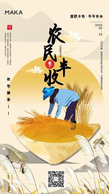 简约国风中国农民丰收节公益宣传海报