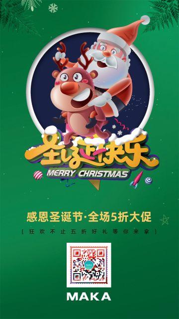 绿色圣诞节促销宣传海报