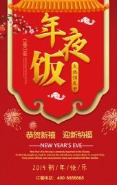 年夜饭预定新年团圆饭春节除夕初一酒店饭店预定宣传