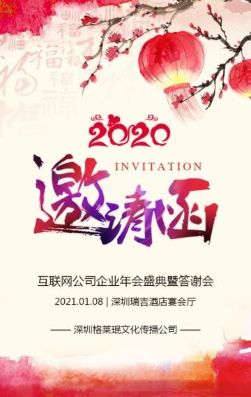 中国风企业年终盛典答谢会年会邀请函企业宣传H5