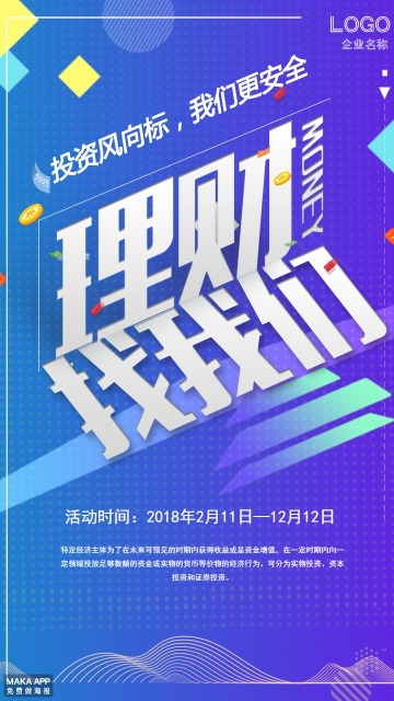 蓝色简约时尚折纸字体理财投资宣传海报