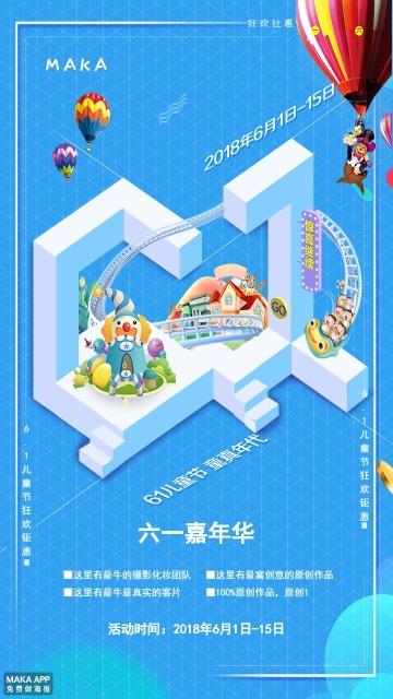 立体渐变蓝色创意促销6.1儿童节宣传海报