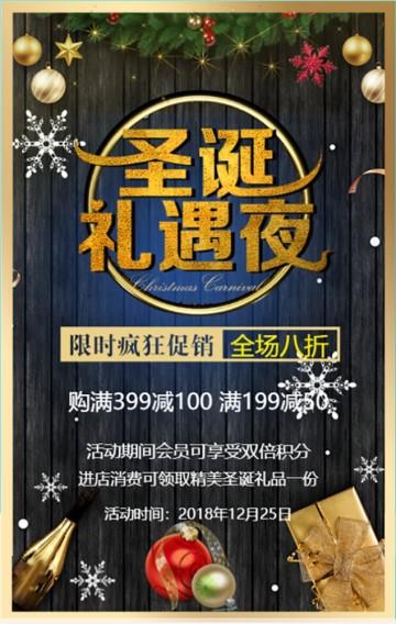 圣诞节商家店铺促销打折 促销宣传 圣诞节快乐 圣诞节店铺商家促销h5 促销活动