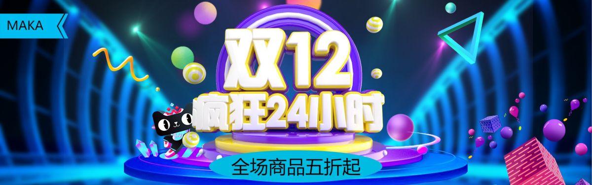 大气时尚双十二活动促销电商banner